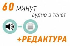 Ваше аудио, видео, картинки - мой текст 22 - kwork.ru
