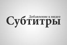 Монтаж, нарезка, склейка, наложение звука на видео 40 - kwork.ru