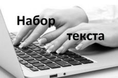 Быстро, качественно перепечатаю текст  с аудио-файла, pdf или фото 6 - kwork.ru