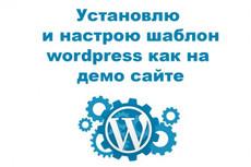 Исправление проблем с php, css, seo на вашем сайте 35 - kwork.ru
