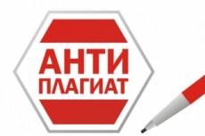 Повышение уникальности текста 7000 символов 16 - kwork.ru