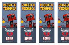Баннер для сайта за один кворк 81 - kwork.ru