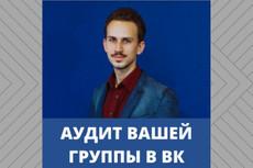 Оформление группы Вконтакте. Обложка и аватар 19 - kwork.ru