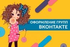 Оформление Instagram 35 - kwork.ru
