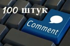 Оставлю 50 различных комментариев 7 - kwork.ru