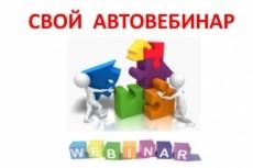 Обучение и консалтинг 8 - kwork.ru
