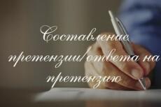 Подготовлю апелляционную, кассационную жалобу 20 - kwork.ru
