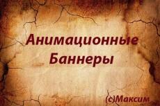 Сделаю 2 баннера 26 - kwork.ru