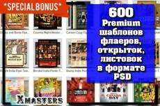 Продам 5 psd шаблонов 12 - kwork.ru