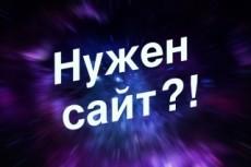 Создам сайт-визитку для бизнеса + бонус подарок 8 - kwork.ru