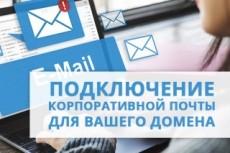Подключение почты для домена на Yandex или Mail 14 - kwork.ru