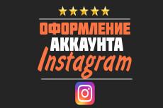 Оформление аккаунта Instagram 20 - kwork.ru