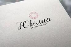 рзработаю уникальный логотип 8 - kwork.ru