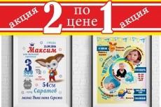 Создам детскую, свадебную метрику и рамку УЗИ для первого фото малыша 16 - kwork.ru