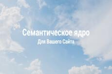 Семантическое ядро для сайта и контекста 20 - kwork.ru