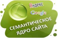 Соберу все ключи по 20 запросам из базы Пастухова 13 - kwork.ru