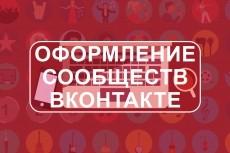 Создание дизайна для сообщества ВКонтакте 11 - kwork.ru