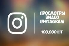 350000 просмотров на видео в instagram 19 - kwork.ru