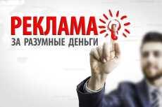 Размещу ваш пост в 5 своих группах вконтакте с закреплением на неделю 3 - kwork.ru