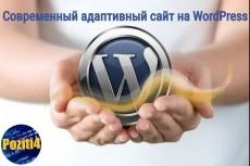 Сделаю адаптивный сайт на wordpress 19 - kwork.ru