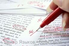 Выполню перевод текста любого рода 6 - kwork.ru