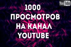 Добавлю 2000 просмотров в Youtube 7 - kwork.ru