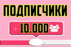 5000 подписчиков в instagram + гарантия+10000 лайков 21 - kwork.ru
