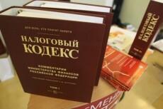 Напишу возражение, апелляционную жалобу 6 - kwork.ru