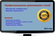 Напишу 6000 символов качественного текста для вашего сайта 19 - kwork.ru