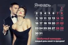 Календарь 2018 14 - kwork.ru