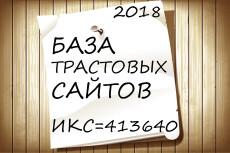 База сайтов DLE для добавления новостей. Ноябрь 2017, Октябрь 2018 7 - kwork.ru
