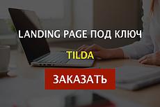 Создам сайт под ключ или сделаю копию уже имеющегося сайта 21 - kwork.ru