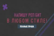 Сделаю рэп бит с нуля 13 - kwork.ru