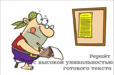 Редактирование текста, проверка орфографии, грамматики и пунктуации 4 - kwork.ru