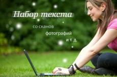 Быстро и качественно наберу текст 8 - kwork.ru