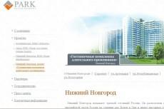 создам сайт 10 - kwork.ru