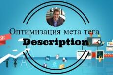 настрою robots.txt 4 - kwork.ru