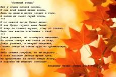 Напишу рекламу в стихотворной форме 4 - kwork.ru