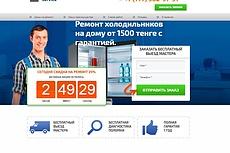 Готовый сайт для заработка 5 - kwork.ru