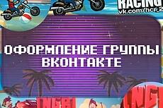Создание вики - меню ВКонтакте 23 - kwork.ru