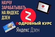 Авторский курс создания статей на Яндекс Дзен 7 - kwork.ru