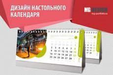 Необычный календарь 2017,  в котором каждый день - это какое-то событие 12 - kwork.ru