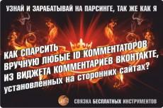 Настрою пересылку сообщений из ваших групп ВКонтакте к Вам в личку 3 - kwork.ru