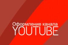 Оформление группы, страничек ВК 3 - kwork.ru