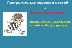 Видео-курс по копированию лендинга 3 - kwork.ru