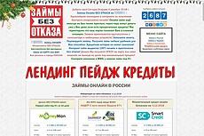 Витрина займов. И три сайта по цене одного кворка 23 - kwork.ru