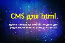 Парсинг сайта (любая информация, товары, контакты) 5 - kwork.ru