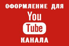 Качественное оформление вашей группы + бонус 32 - kwork.ru