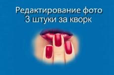 Создам листовку 5 - kwork.ru