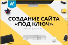 Создание сайтов под ключ на любой CMS 18 - kwork.ru